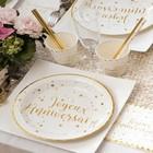 Déco de table Joyeux anniversaire blanc et or métallisé.